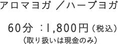 アロマヨガ /ハーブヨガ  60分:1,800円(取り扱いは現金のみ)