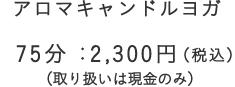 アロマキャンドルヨガ 75分:2,300円(取り扱いは現金のみ)