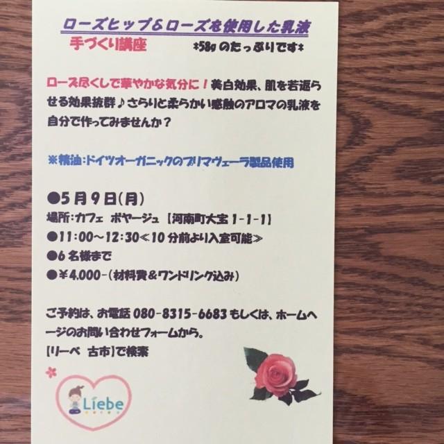 2016年5月9日 イベント